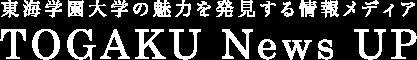 東海学園大学の魅力を発見する情報メディア TOUGAKU News UP